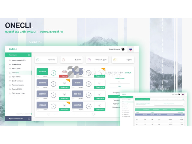 IT стартап Onecli. - Обратный валютный аукцион