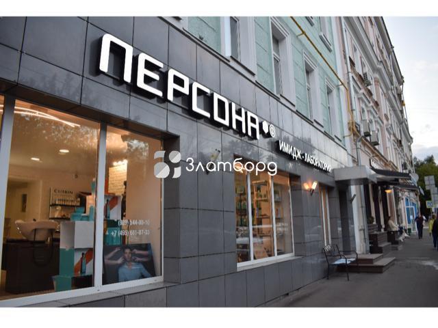 Имидж лаборатория «Персона», Москва